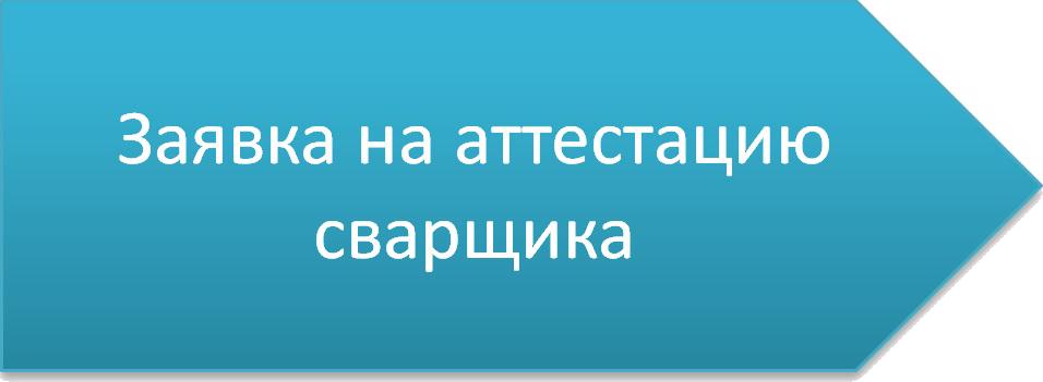 Кнопка заявка сварщик.png