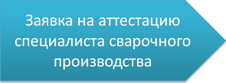 Кнопка заявка спец.png