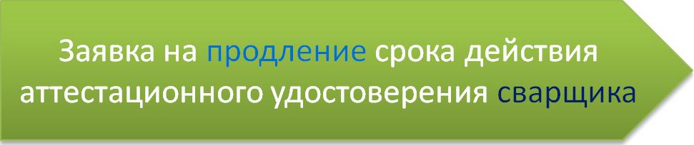 Кнопка заявка продл сварщик.png