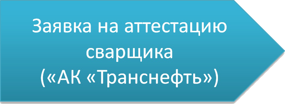 Кнопка заявка сварщик трн.png