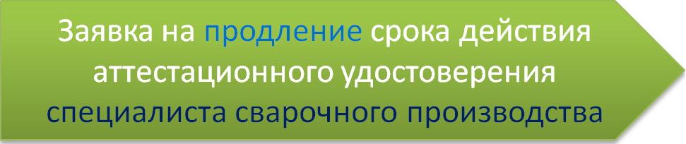 Кнопка заявка продл спец.png